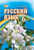 Учебник. Русский язык 6 класс. (для школ с украинским языком обучения) Давидюк Л.В.