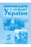 Контурна карта. Історія України 5 клас. Мапа.