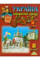 Атлас. Історія України. 8 клас. Мапа.