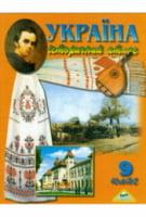 Атлас. Історія України. 9 клас. Мапа.