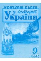 Контурна карта. Історія України. 9 клас. Мапа.