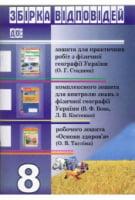 Збірка відповідей до: зошита для практичних робіт з фізичної географії України 8 клас.