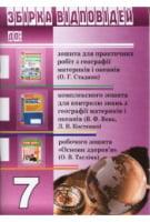 Збірка відповідей до: зошита для практичних робіт з географії 7кл