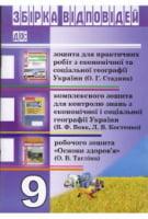 Збірка відповідей по географії  України 9кл.
