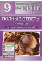 Экономическая и социальная география Украины. 9 класс: Полные ответы к тетради для практических работ.