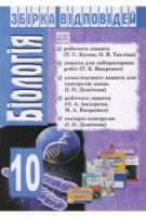 Збірка відповідей Біологія. 10 клас