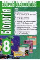 Біологія. 8 клас. Збірка відповідей. Колісник Е. О.