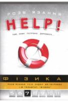 РОЗВ'ЯЗАННЯ. Фізика, 7клас серія «Help!»