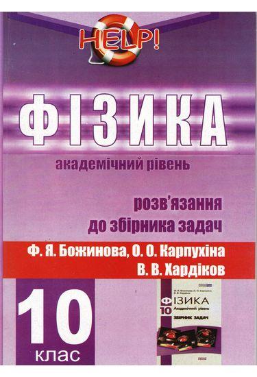 10 клас. Фізика. Збірник задач (академічний рівень). Божинова.