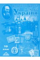 Контурна карта. Історія України. 10 клас. Мапа.