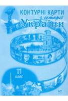 Контурна карта. Історія України 11 клас. Мапа.