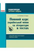 Повний курс української мови та літератури в тестах.