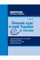 Повний курс історії України в тестах. Енциклопедія тестових завдань.