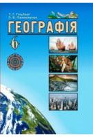 Географія 6 клас Гільберг Т., Паламарчук Л.