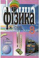 Фізика, 8 клас (з укр. мовою навч.) Коршак Є.В., Ляшенко О.І.