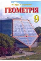 Геометрія, 9 клас. Бурда М.І., Тарасенкова Н.А.
