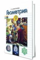 Геометрия, 9 клас. (русский язык) Г. В. Апостолова