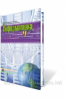 Інформатика, 9 клас (українська мова) Н.В. Ривкінд Й. Я.
