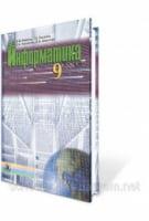Информатика, 9 класС (русский язык )Н.В. Ривкинд Й. Я.