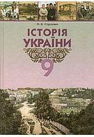 Історія України, 9 клас. О.К. Струкевич