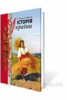 Історія України, 9 клас. Реєнт О. П., Малій О. В.