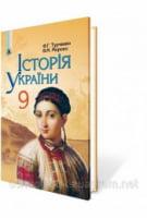 Історія України, 9 клас. Турченко Ф. Г.