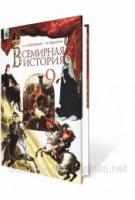 Всемирная история, 9 класс  Осмоловський С. О., Ладиченко Т. В.