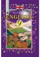 Англійська мова 9 клас. Несвіт А. М.