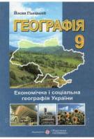 Підручник з географії. 9 кл.     (стара програма)