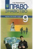 Правознавство, 9 клас. О.Д. Наровлянский