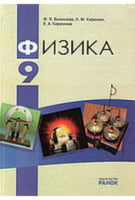 Физика, 9 класс. Ф.Я. Божинова, Н.И. Кирюхин, Е.А. Кирюхина
