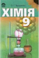Хімія, 9 клас. О.Г. Ярошенко