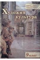 Художня культура, 9 клас. Н.В. Назаренко, Л.В. Гармаш та ін. 2009