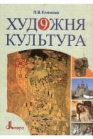 Художня культура, 9 клас. Л.В. Климова