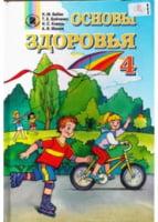 Основы здоровья 4 класс.Н.М.Бибик, Т.Е.Бойченко, Н.С,Коваль, А.И.Манюк.