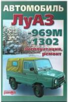 автомобиль ЛуАЗ 969m - 1302 эксплуатащия, ремонт.