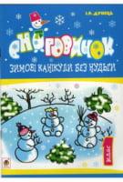 Зимові канікули без нудьги. Сніговичок. 1 клас.