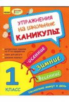 Упражнения на школьные каникулы. 1 класс (Осенние,зимние,весенние) .Ранок
