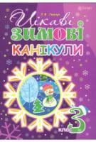 Цікаві зимові канікули.3 клас