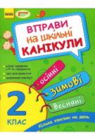 Вправи на шкільні канікули. 2 клас (Осінні, зимові, весняні). Ранок