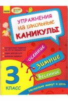 Упражнения на школьные каникулы. 3 класс (Осенние,зимние,весенние) .Ранок