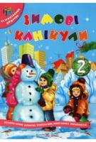 Зимові канікули 2 клас