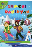 Зимові канікули 3 клас
