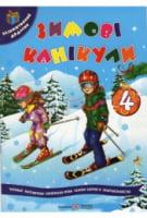 Зимовий зошит для учня 4 кл. + новорічнаіграшка-вирізалка.