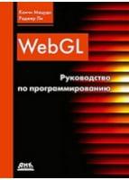 WEBGL: программирование трёхмерной графики, Мацудо К., ДМК Пресс