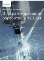 Программирование обработки В NX CAM. Сулинов А.В., Ведмидь. П.А.