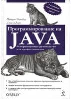 Программирование на Java / Патрик Нимейер, Дэниэл Леук