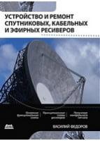 Устройство и ремонт спутниковых кабельных и эфирных ресиверов