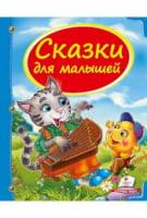 Сборник сказок  Сказки для малышей   (НОВАЯ ОБЛОЖКА)