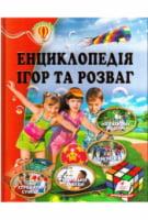 «Енциклопедія ігор та розваг» (із золотим тисненням)